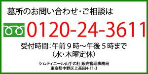 フリーダイヤル:0120-24-3611