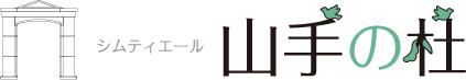 「シムティエール山手の杜」公式ページ